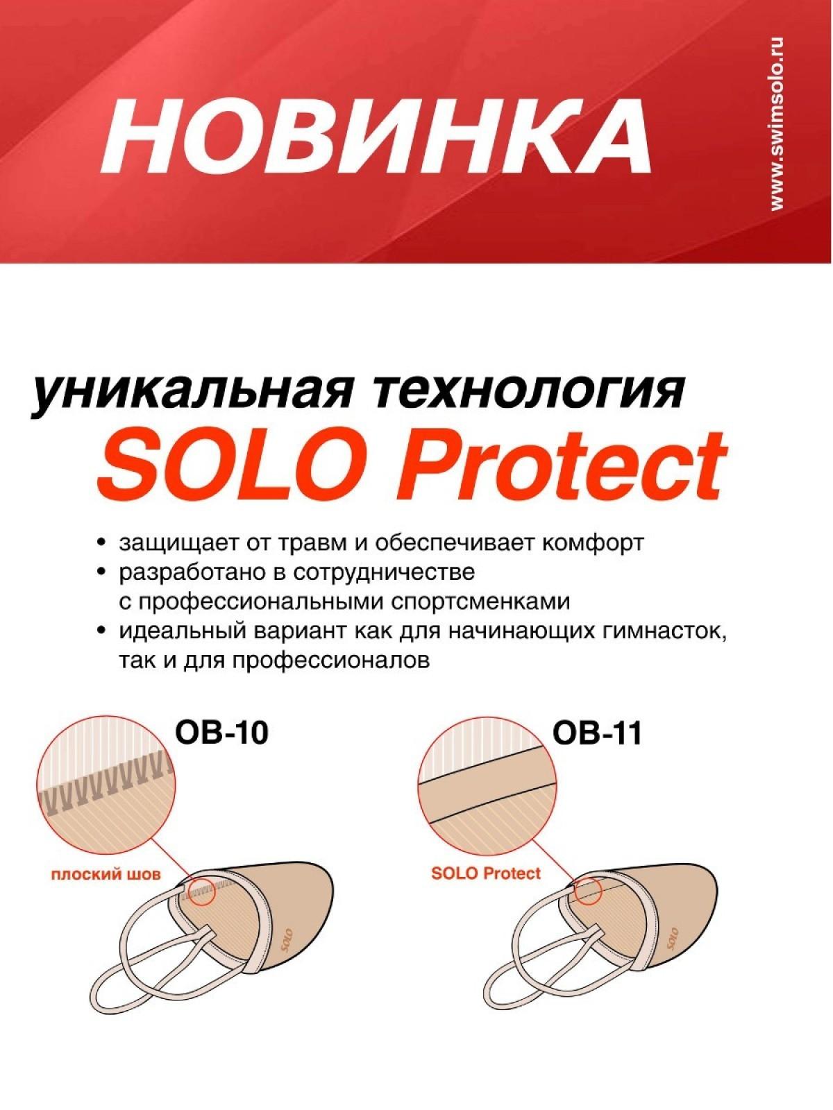 Получешки текстильные с силиконом Solo OB11