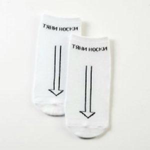 Носки усиленные Тяни носки!
