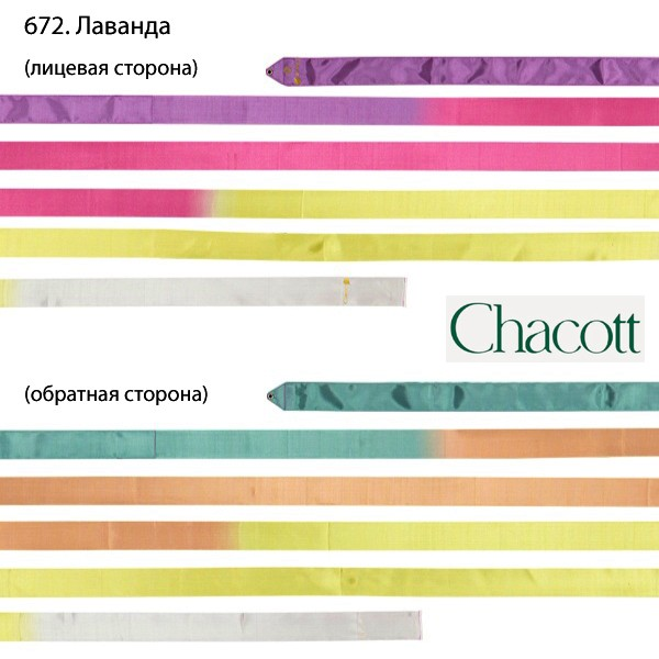 Лента Chacott Инфинити 5 м - Бамбук